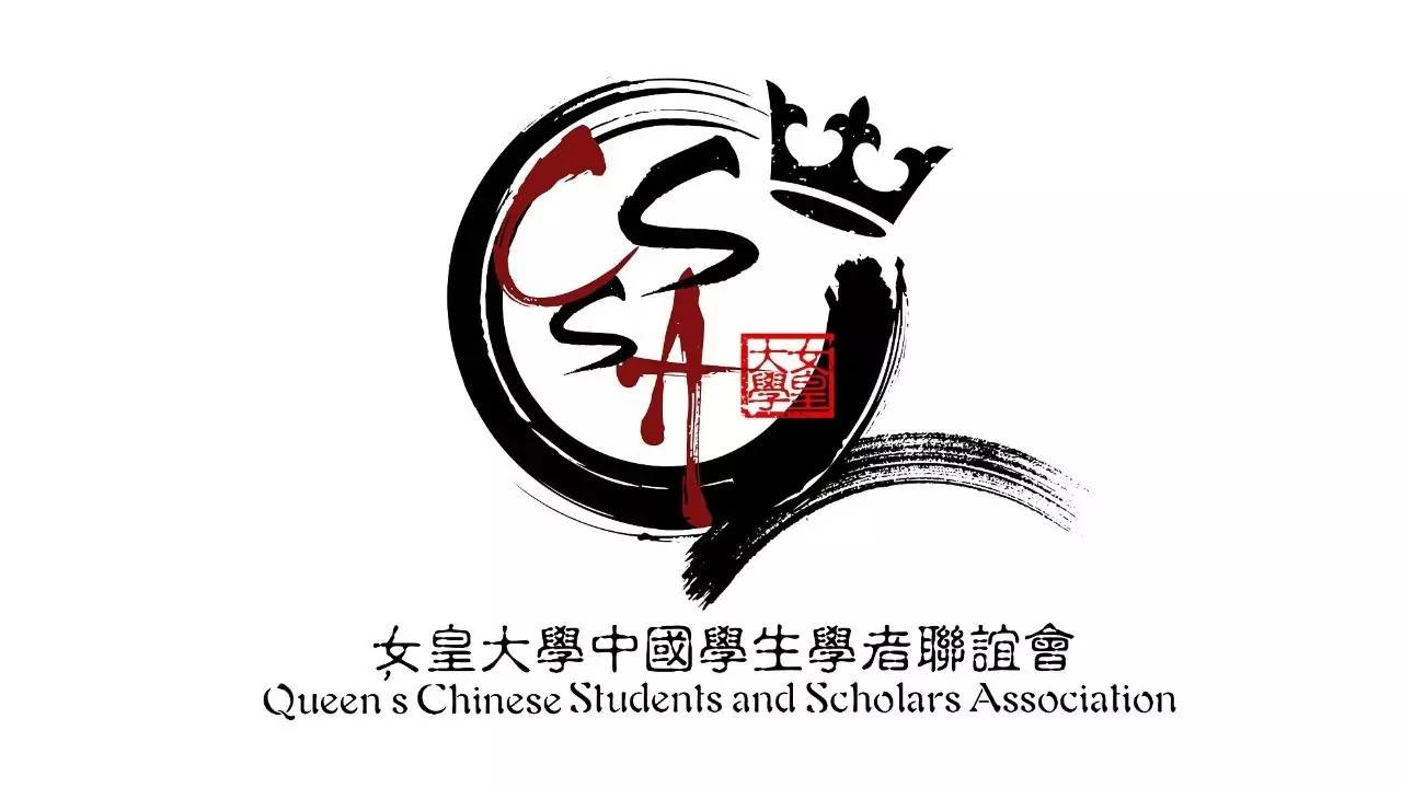 Queen's Chinese Students and Scholars Association